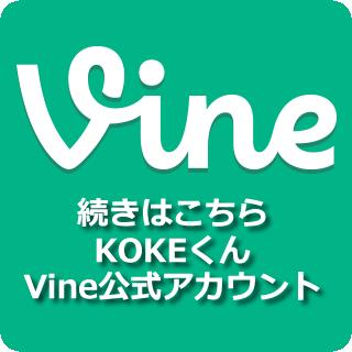 リアルコケくん KOKEくんのVine公式アカウントはこちら!